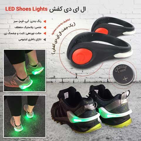خرید ال ای دی کفش