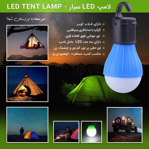 خرید لامپ ال ای دی LED سیار