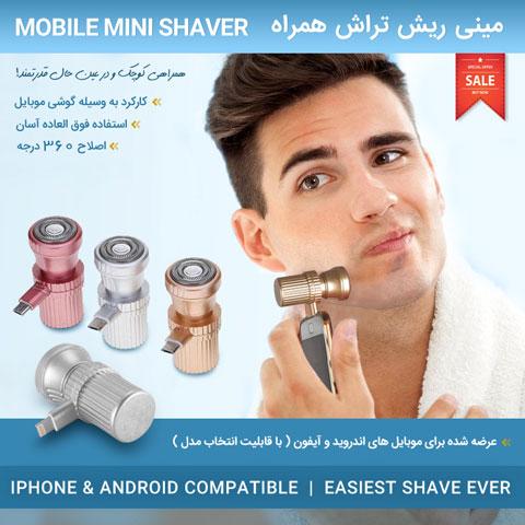خرید مینی ریش تراش همراه