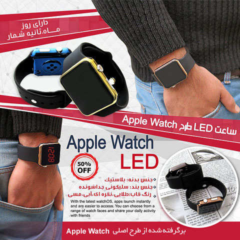 خرید ساعت LED طرح اپل واچ