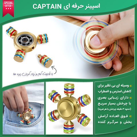 خرید اسپینر حرفه ای کاپیتان Captain Professional Spinners