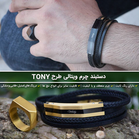 خرید دستبند چرم ویتالی طرح تونی Tony