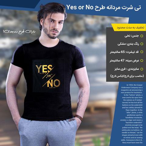 خرید تی شرت مردانه مشکی بله یا خیر Yes or No