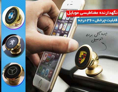 خرید پایه نگهدارنده مغناطیسی موبایل در خودرو