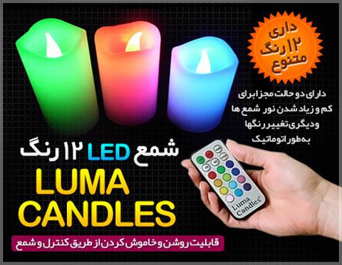 خرید شمع ال ای دی 12 رنگ لوما کندل