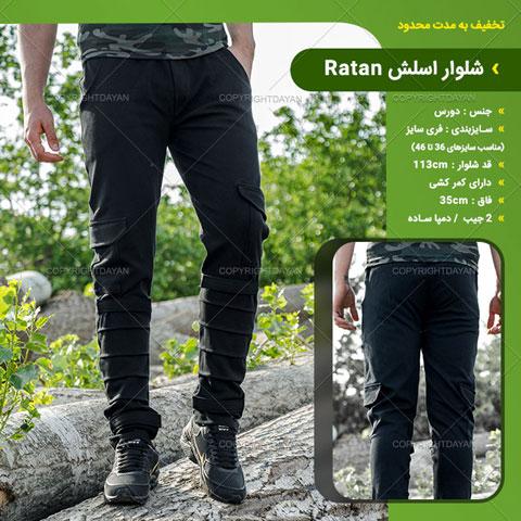 خرید شلوار اسلش مردانه راتان Ratan