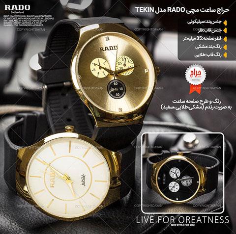 خرید ساعت مچی Rado مدل Tekin