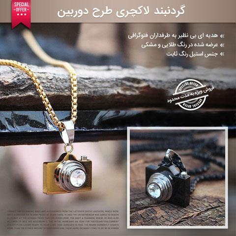 خرید گردنبند لاکچری دوربین Camera Necklaces
