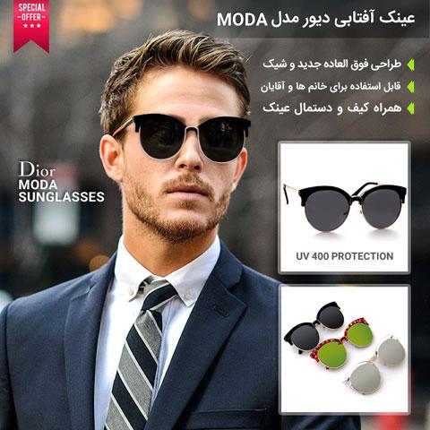 خرید عینک آفتابی دیور مدل مودا Dior Moda