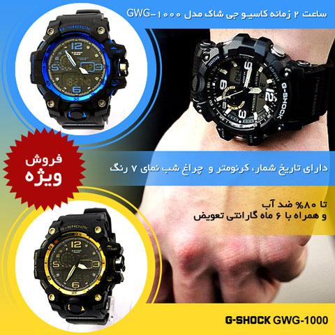 خرید ساعت مچی دو زمانه کاسیو جی شاک G-Shock GWG 1000