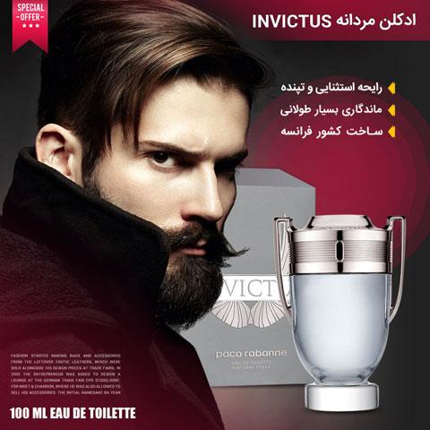 خرید ادکلن مردانه Invictus