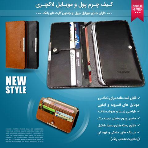 خرید کیف چرم پول و موبایل لاکچری