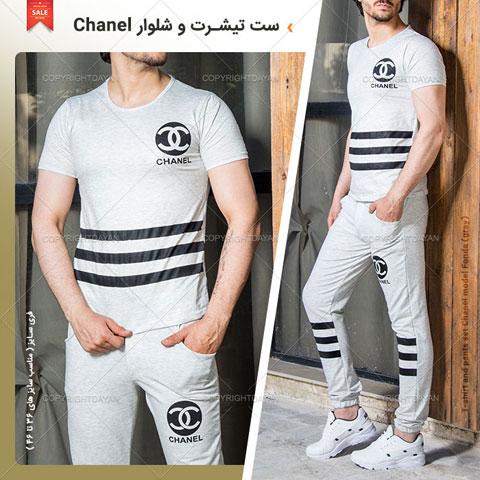 خرید ست تی شرت و شلوار شنل Chanel مدل فوندا Fonda رنگ توسی