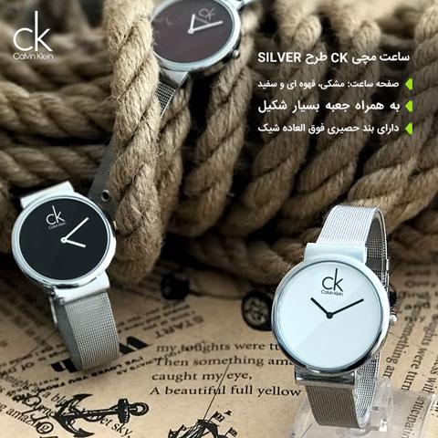 خرید ساعت مچی سی کا نقره ای CK Silver Watches