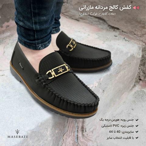 خرید کفش مردانه کالج مازراتی