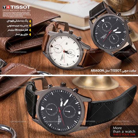 خرید ساعت مچی Tissot مدل Aragon