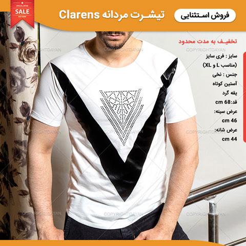 خرید تی شرت مردانه کلارنس