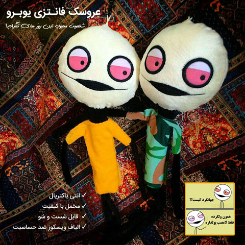 خرید عروسک فانتزی یوبرو