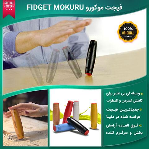 خرید فیجت موکورو Fidget Mokuru