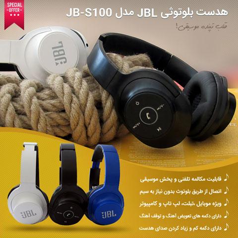 خرید هدفون بلوتوثی JBL مدل JB-S100