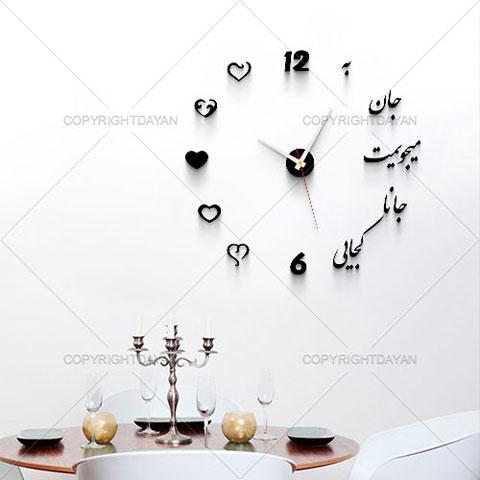 خرید ساعت دیواری جانا کجایی