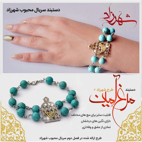 خرید دستبند مرغ آمین