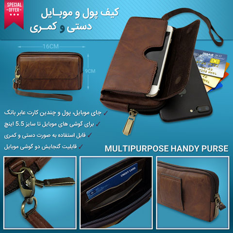 خرید کیف پول و موبایل دستی و کمری