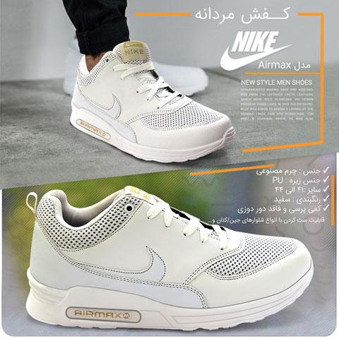 خرید کفش مردانه نایک مدل ایرمکس سفید
