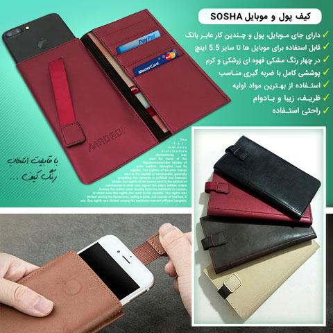خرید کیف پول و موبایل سوشا