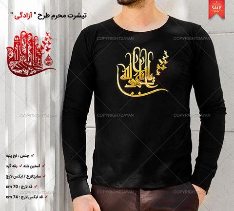 خرید تی شرت محرم یا اباعبدالله آزادگی