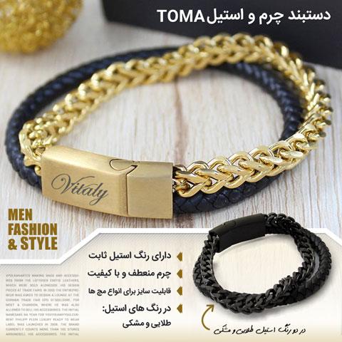 خرید دستبند چرم و استیل توما