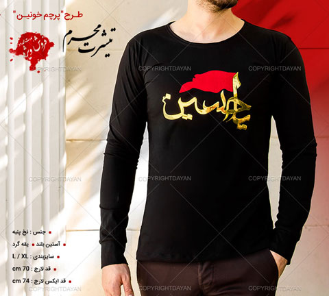 خرید تی شرت محرم یا حسین پرچم خونین