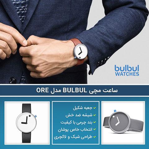 خرید ساعت مچی Bulbul مدل Ore