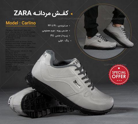 خرید کفش مردانه Zara مدل Carlino فیلی