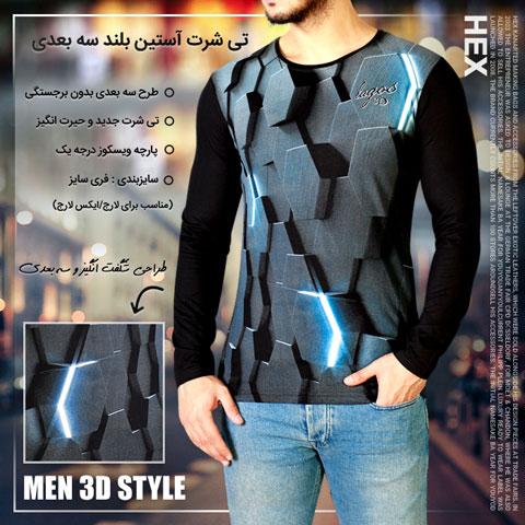 خرید تی شرت آستین بلند سه بعدی هکس