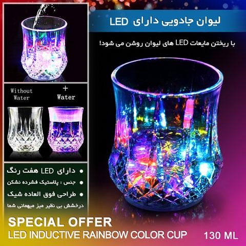 خرید لیوان جادویی دارای LED