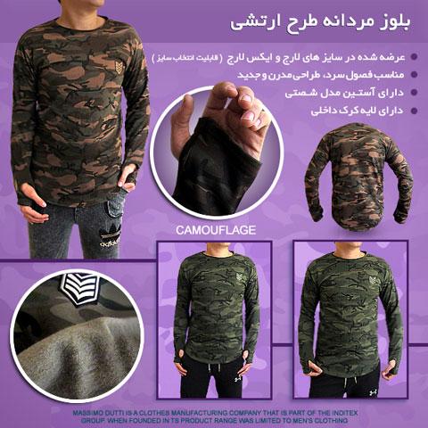 خرید بلوز مردانه ارتشی