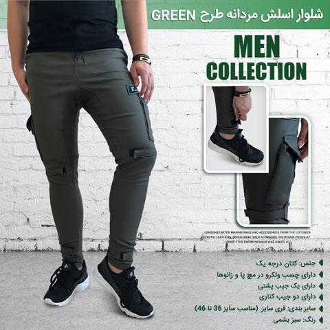 خرید شلوار اسلش مردانه سبز