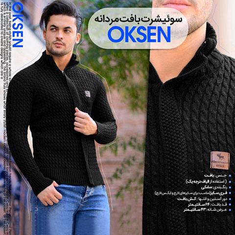 خرید سوئیشرت بافت مردانه Oksen