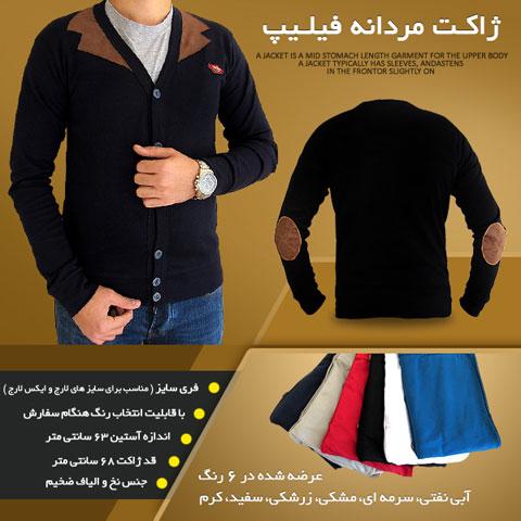 خرید ژاکت مردانه فیلیپ
