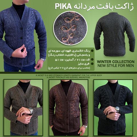 خرید ژاکت بافت مردانه پیکا Pika
