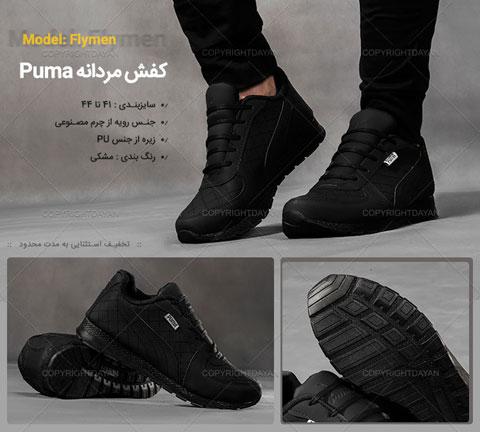 خرید کفش مردانه پوما Puma فلای من Flymen مشکی