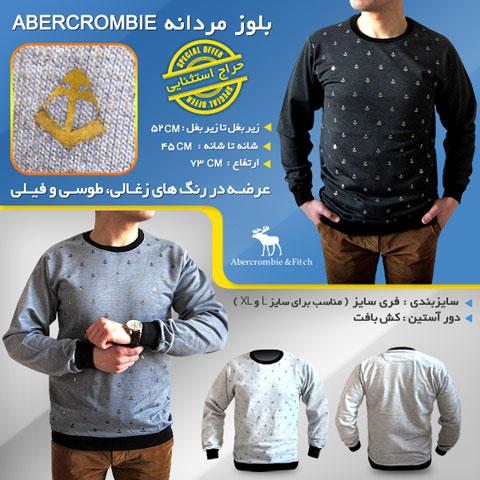 خرید بلوز مردانه Abercrombie