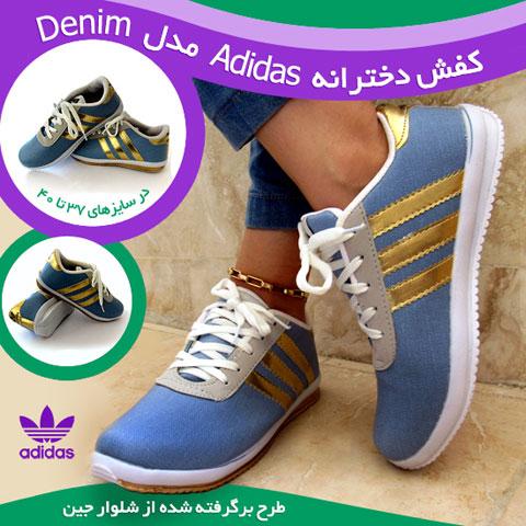 خرید کفش زنانه آدیداس Adidas مدل دنیم Denim