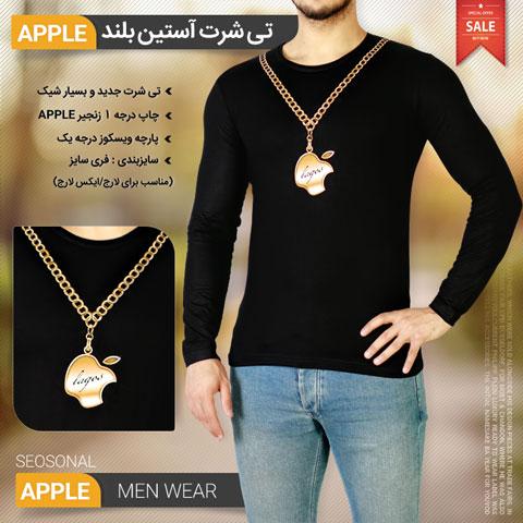 خرید تی شرت آستین بلند اپل