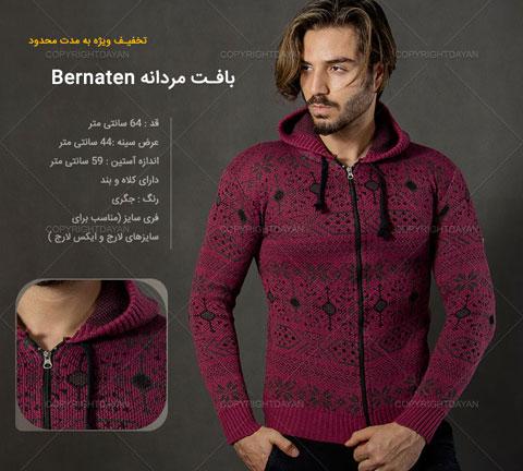 خرید بافت مردانه برناتن Bernaten