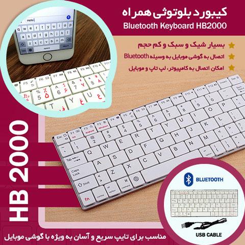 خرید کیبورد بلوتوثی همراه Bluetooth Keyboard HB2000