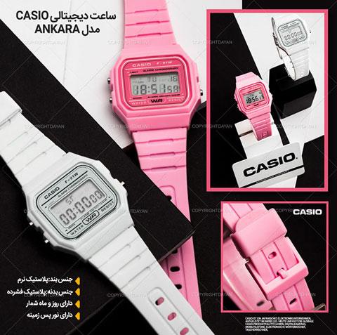خرید ساعت مچی دیجیتالی کاسیو Casio مدل آنکارا Ankara