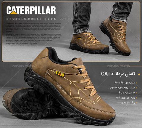 خرید کفش مردانه کت Cat مدل روپا Ropa