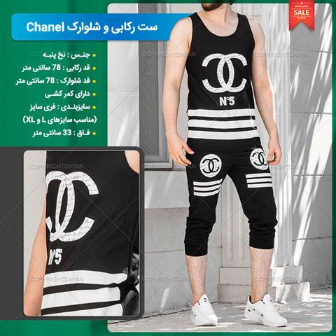 خرید ست رکابی و شلوارک شنل Chanel مدل N5